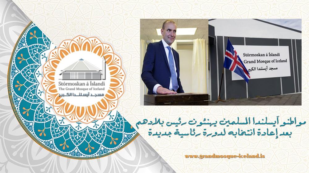 مواطنو آيسلندا المسلمين يهنئون رئيس بلادهم بعد إعادة انتخابه لدورة رئاسية جديدة